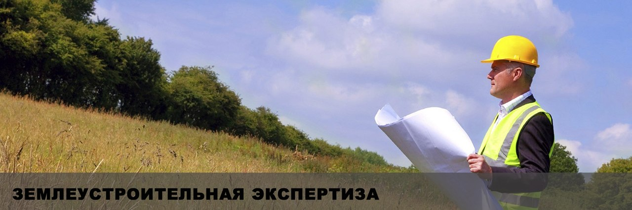 Картинки по запросу Экспертиза землеустроительных дел